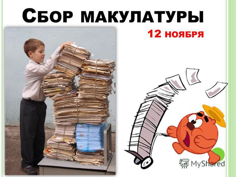 С БОР МАКУЛАТУРЫ 12 НОЯБРЯ