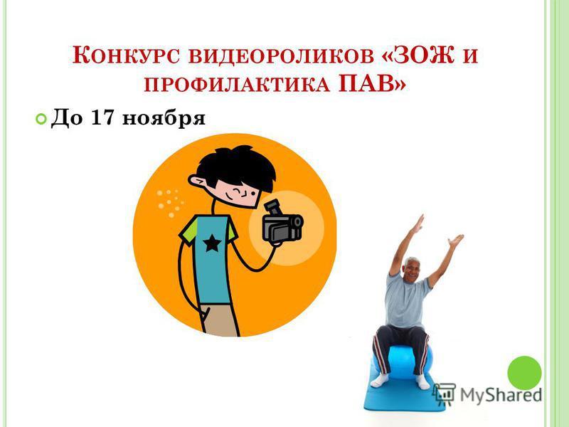 К ОНКУРС ВИДЕОРОЛИКОВ «ЗОЖ И ПРОФИЛАКТИКА ПАВ» До 17 ноября