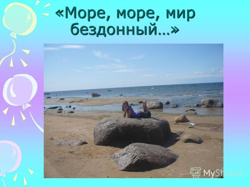«Море, море, мир бездонный…»