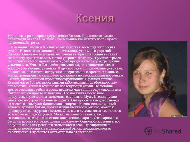 Украинская разговорная форма имени Ксения. Предположительно происходит от слова