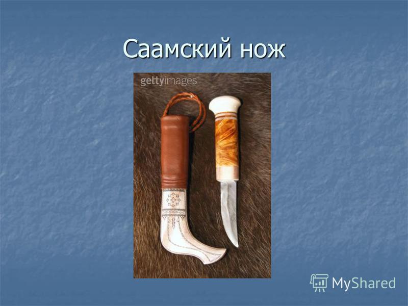 Саамский нож