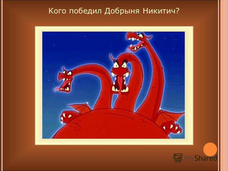 Кого победил Добрыня Никитич?