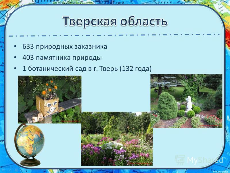 633 природных заказника 403 памятника природы 1 ботанический сад в г. Тверь (132 года)