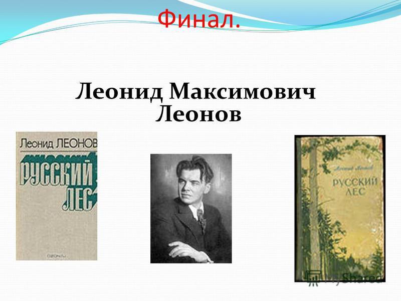 Финал. Леонид Максимович Леонов