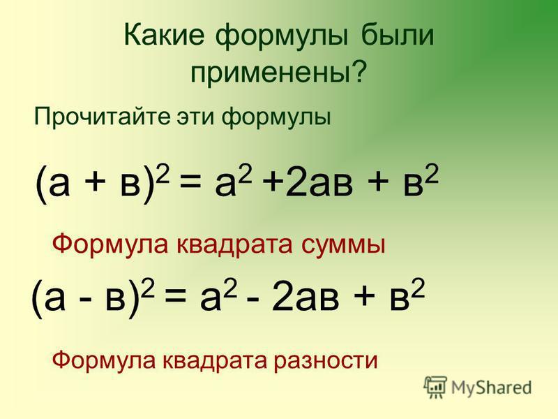 Какие формулы были применены? Прочитайте эти формулы (а + в) 2 = а 2 +2 ав + в 2 (а - в) 2 = а 2 - 2 ав + в 2 Формула квадрата суммы Формула квадрата разности