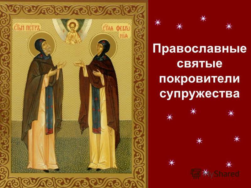 Православные святые покровители супружества
