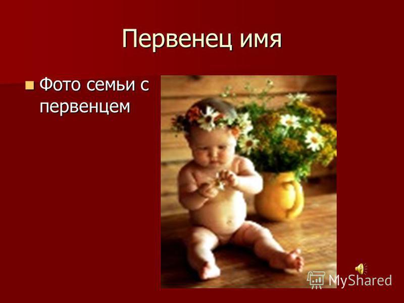 Первенец имя Фото семьи с первенцем Фото семьи с первенцем