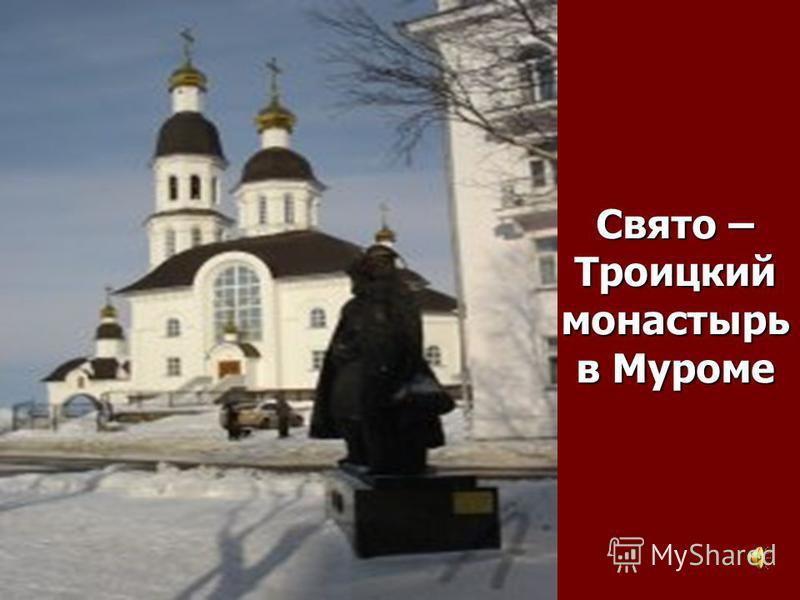 Свято – Троицкий монастырь в Муроме