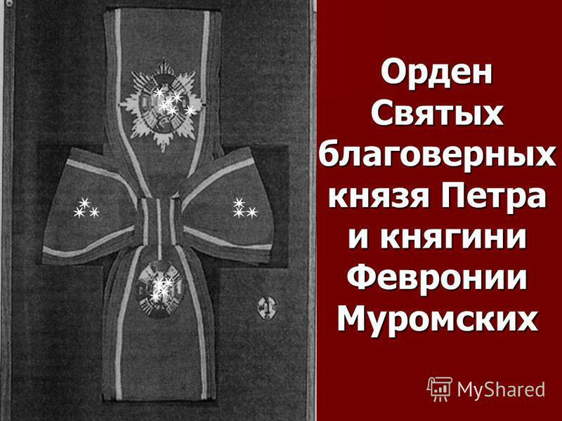 Орден Святых благоверных князя Петра и княгини Февронии Муромских