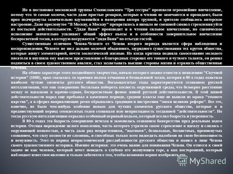 Но в постановке московской труппы Станиславского