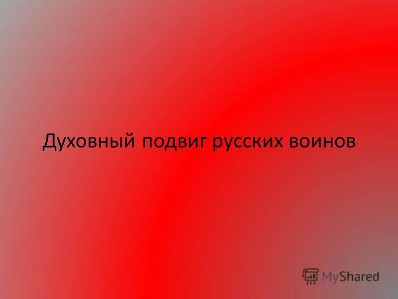 Духовный подвиг русских воинов