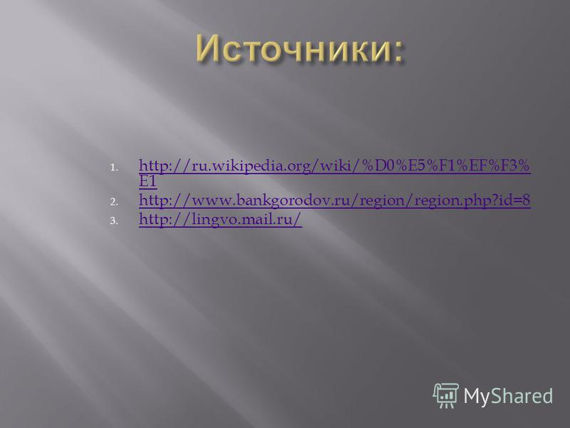 1. http://ru.wikipedia.org/wiki/%D0%E5%F1%EF%F3% E1 http://ru.wikipedia.org/wiki/%D0%E5%F1%EF%F3% E1 2. http://www.bankgorodov.ru/region/region.php?id=8 http://www.bankgorodov.ru/region/region.php?id=8 3. http://lingvo.mail.ru/ http://lingvo.mail.ru/