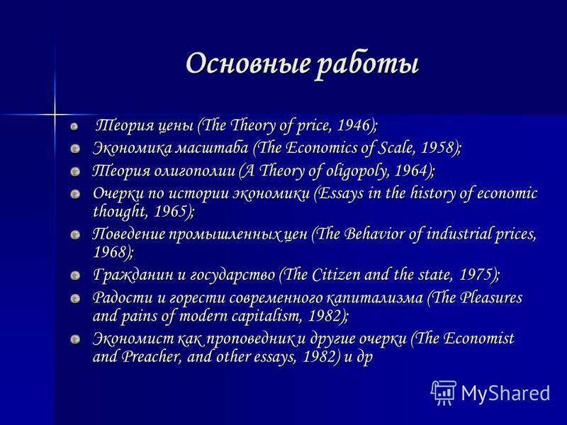 (1911-1991) Американский экономист. Родился в Рентоне (шт. Вашингтон) 17 января 1911 года. В 1931 году окончил Вашингтонский университет. С 1947 года - профессор Колумбийского университета; С 1958 года – профессор Чикагского университета. В Чикаго ос
