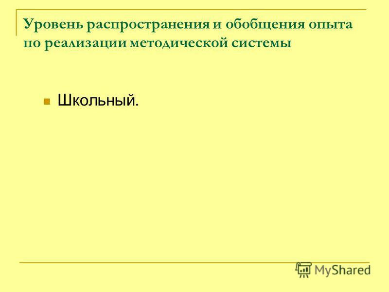 Уровень распространения и обобщения опыта по реализации методической системы Школьный.