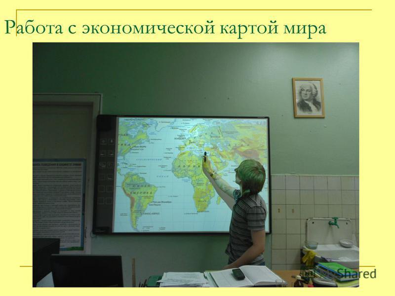 Работа с экономической картой мира