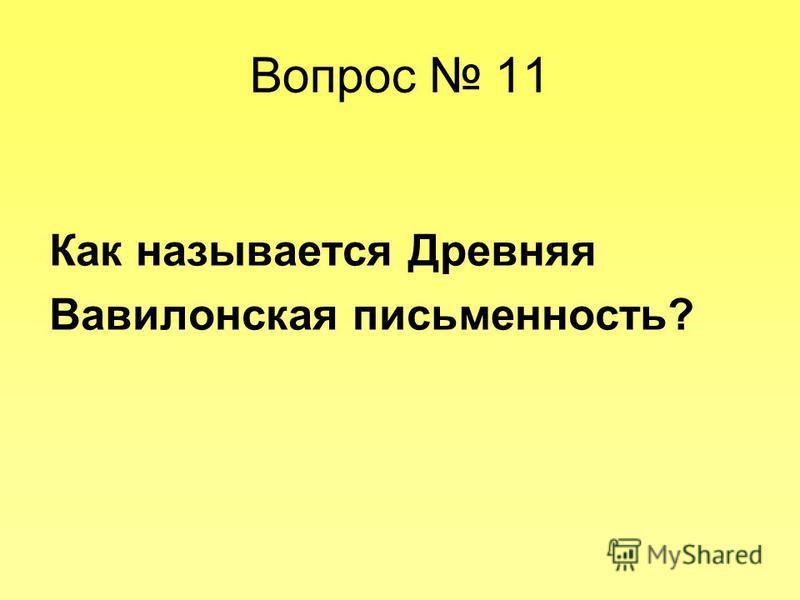 Вопрос 11 Как называется Древняя Вавилонская письменность?