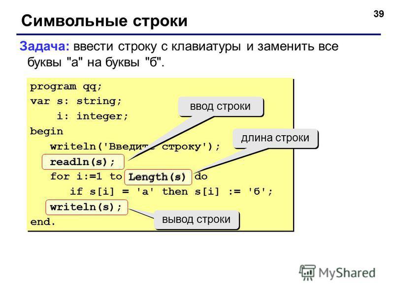 39 Символьные строки Задача: ввести строку с клавиатуры и заменить все буквы