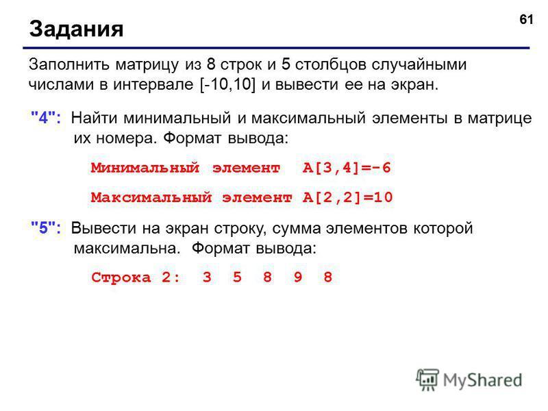 61 Задания Заполнить матрицу из 8 строк и 5 столбцов случайными числами в интервале [-10,10] и вывести ее на экран.