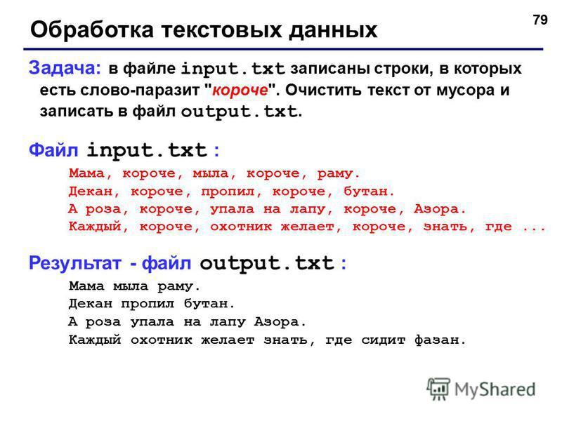 79 Обработка текстовых данных Задача: в файле input.txt записаны строки, в которых есть слово-паразит