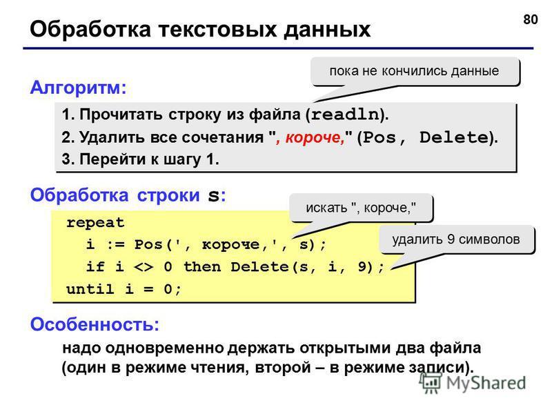 80 Обработка текстовых данных Алгоритм: 1. Прочитать строку из файла ( readln ). 2. Удалить все сочетания