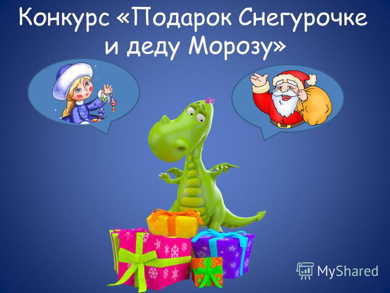 Конкурс «Подарок Снегурочке и деду Морозу»