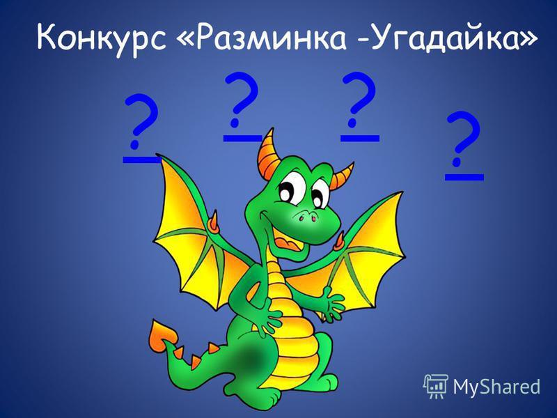 Конкурс «Разминка -Угадайка» ?? ? ?