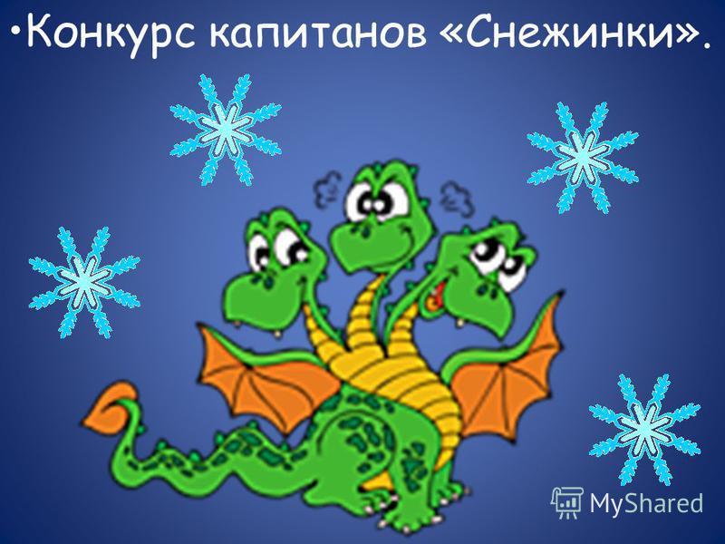 Конкурс капитанов «Снежинки».