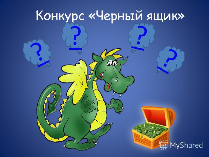 Конкурс «Черный ящик» ? ? ? ?