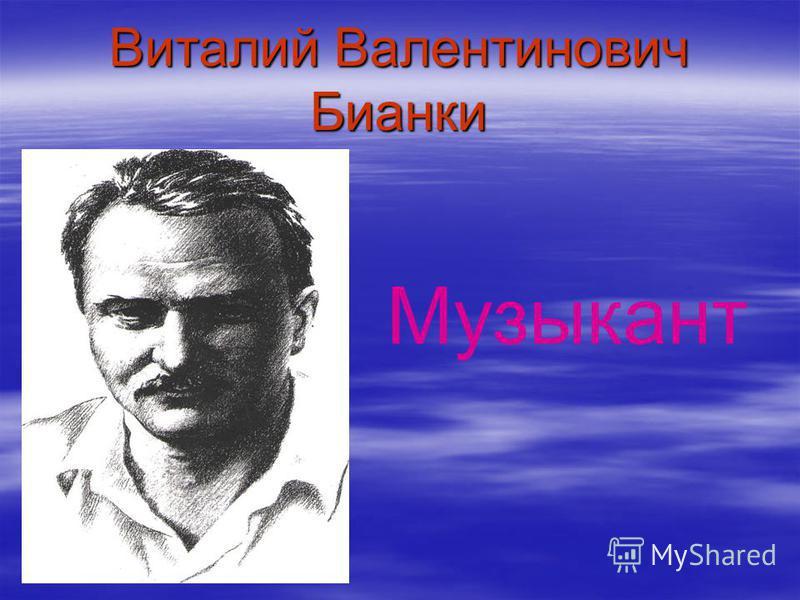 Виталий Валентинович Бианки Музыкант
