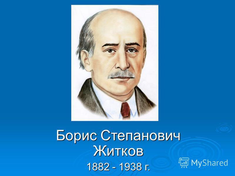Борис Степанович Житков 1882 - 1938 г.