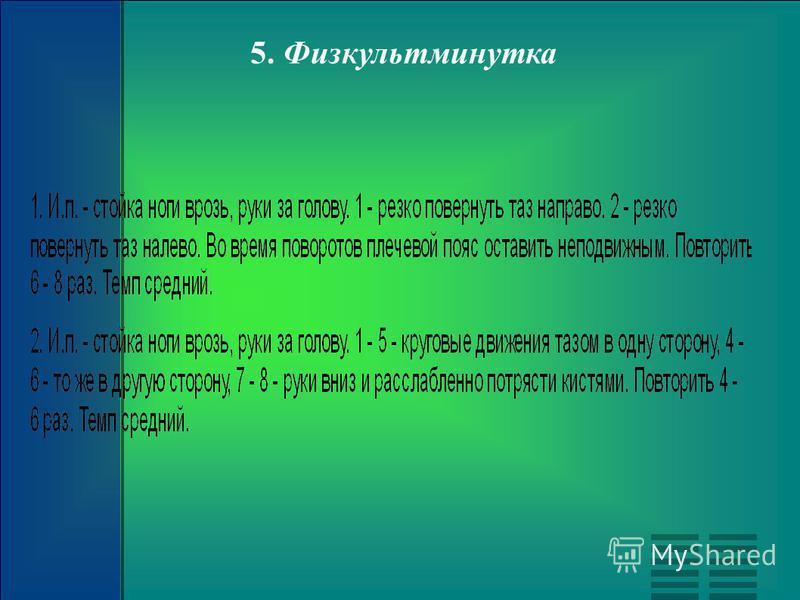 5. Физкультминутка