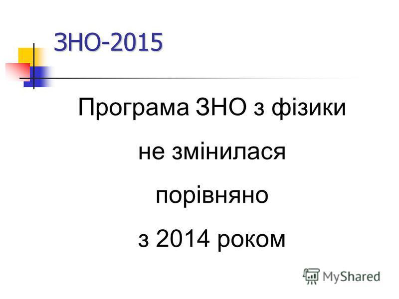 ЗНО-2015 Програма ЗНО з фізики не змінилася порівняно з 2014 роком