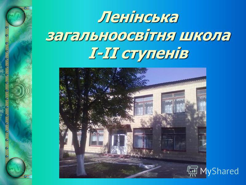 Ленінська загальноосвітня школа І-ІІ ступенів