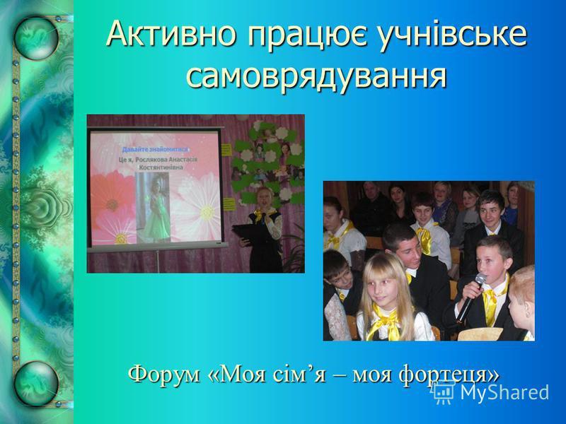 Активно працює учнівське самоврядування Форум «Моя сімя – моя фортеця»