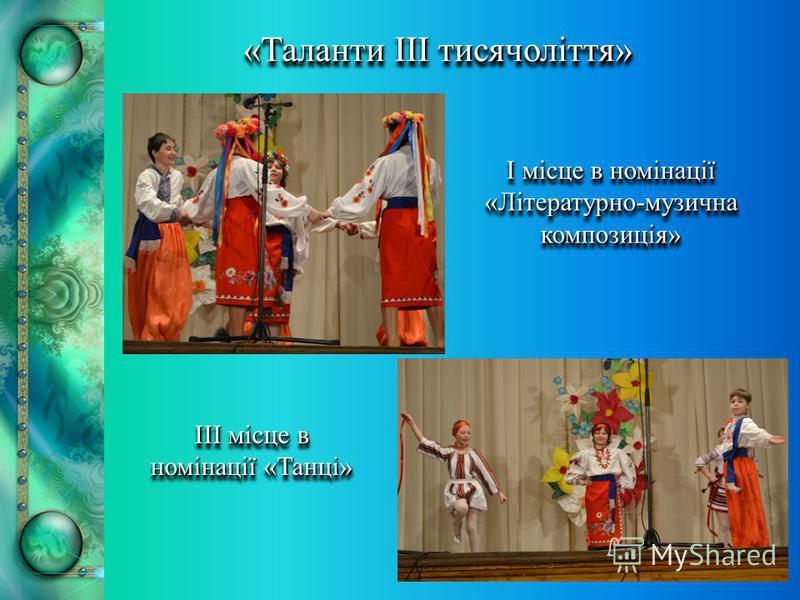 І місце в номінації «Літературно-музична композиція» ІІІ місце в номінації «Танці» «Таланти ІІІ тисячоліття»