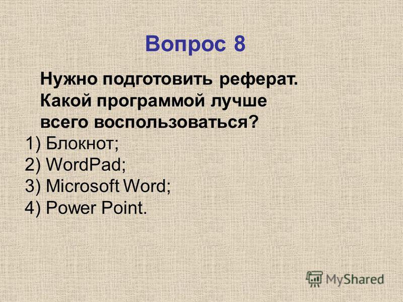 Презентация на тему Вопрос Прежде чем написать программу  8 Нужно подготовить реферат Какой программой лучше всего воспользоваться 1 Блокнот 2 wordpad 3 microsoft word 4 power point Вопрос 8