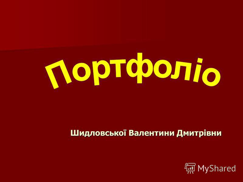 Шидловської Валентини Дмитрівни