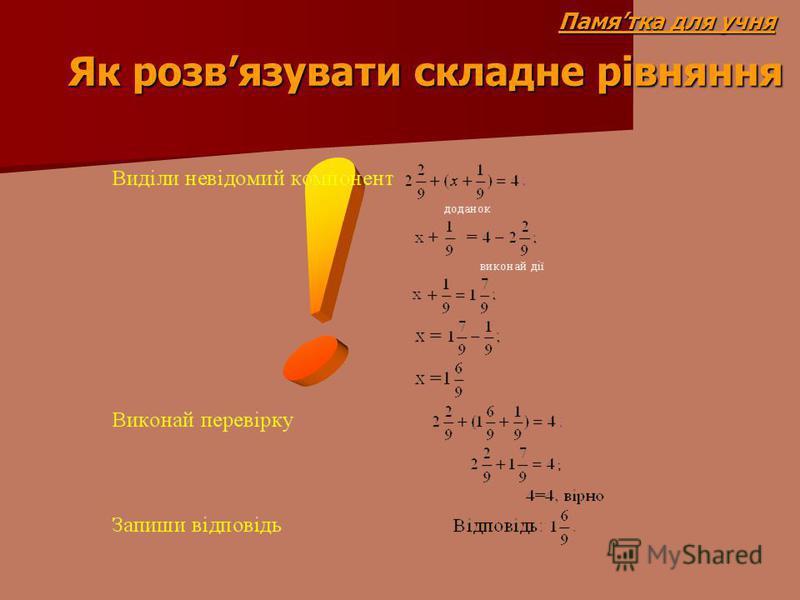 Памятка для учня Як розвязувати складне рівняння