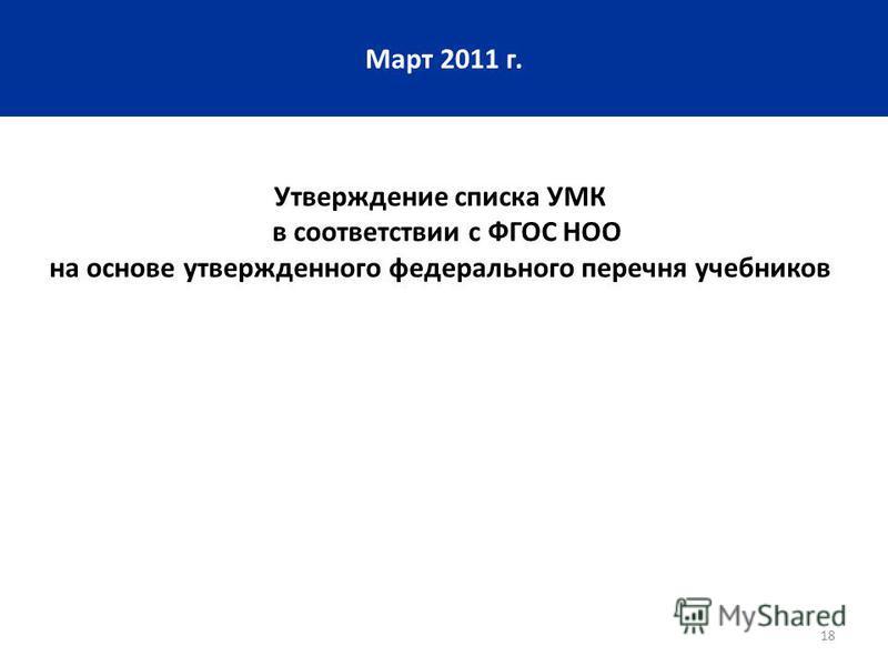18 Март 2011 г. Утверждение списка УМК в соответствии с ФГОС НОО на основе утвержденного федерального перечня учебников