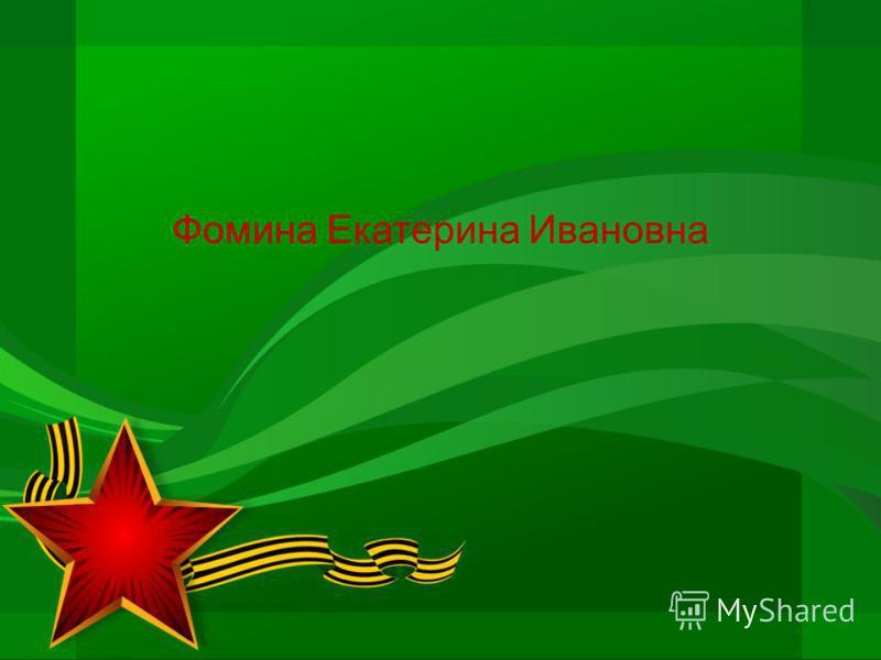 Фомина Екатерина Ивановна