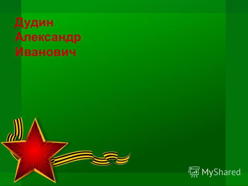 Дудин Александр Иванович