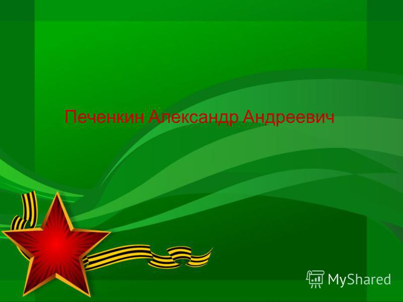 Печенкин Александр Андреевич
