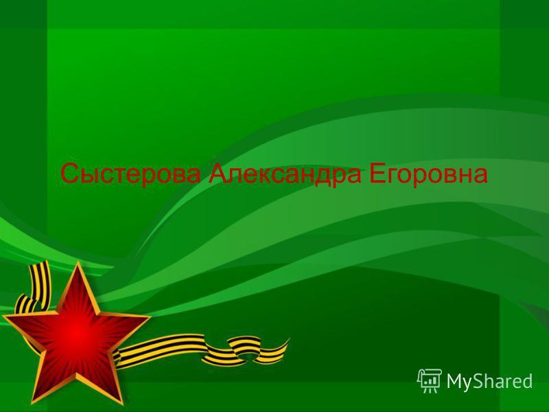 Сыстерова Александра Егоровна