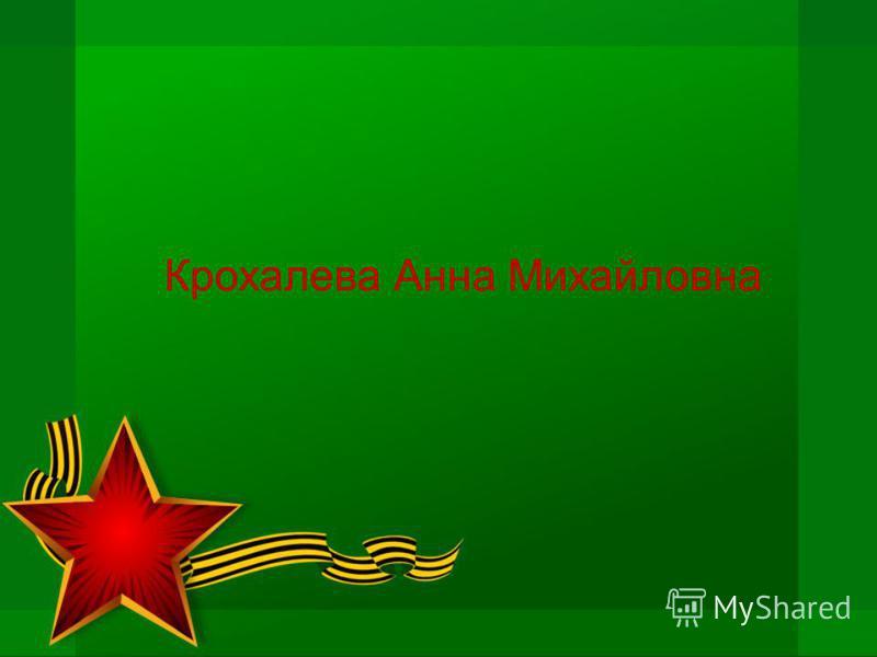 Крохалева Анна Михайловна