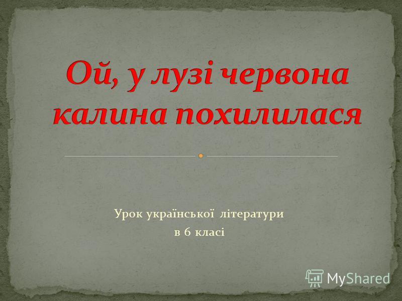 Урок української літератури в 6 класі