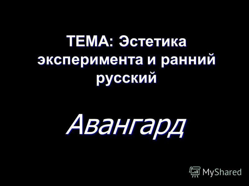 ТЕМА: Эстетика эксперимента и ранний русский Авангард
