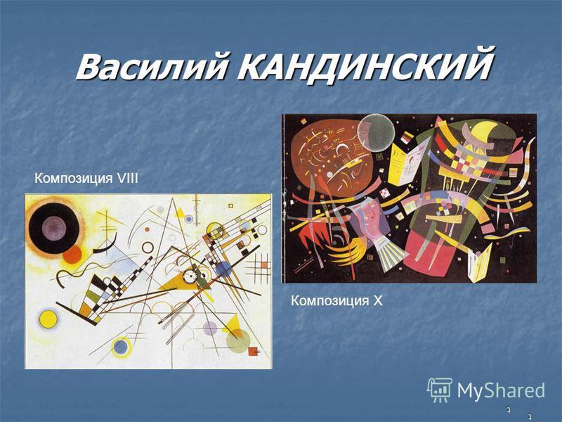 Василий КАНДИНСКИЙ tttttttt Композиция VIII Композиция X