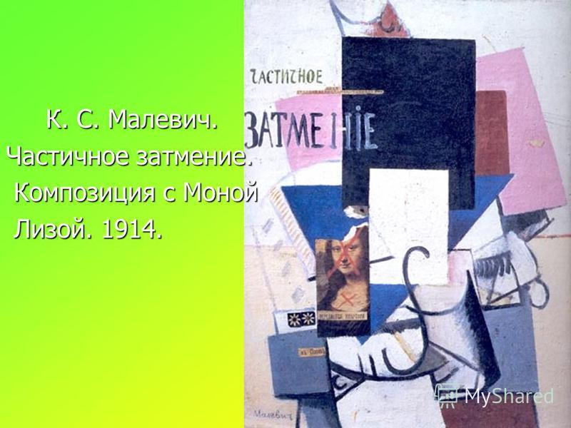 К. C. Малевич. К. C. Малевич. Частичное затмение. Композиция с Моной Композиция с Моной Лизой. 1914. Лизой. 1914.
