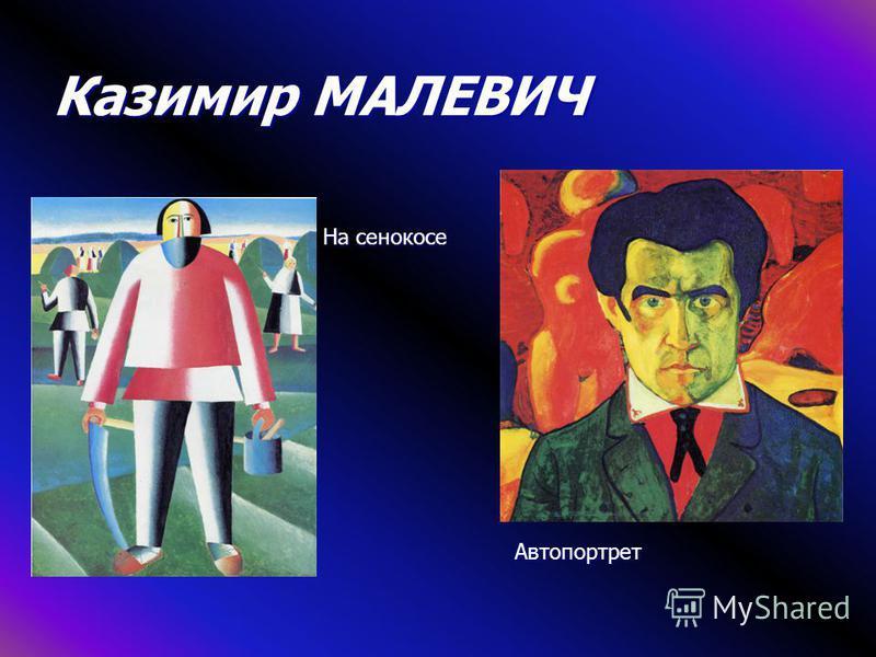 Казимир МАЛЕВИЧ На сенокосе Автопортрет Автопортрет