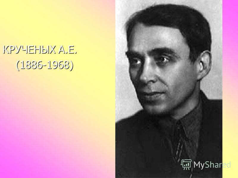 КРУЧЕНЫХ А.Е. (1886-1968) (1886-1968)